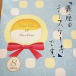 羽田空港の美味しいお土産。銀座のチーズケーキです。