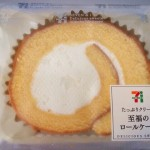 たっぷりクリーム 至福のロールケーキ セブンイレブン