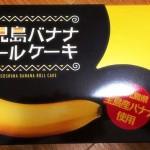 鹿児島バナナロールケーキ 鹿児島のお土産