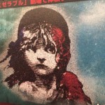 レ・ミゼラブル 博多座で素晴らしいミュージカル 福岡市博多区