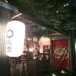 「氷炭」薬院の美味しい居酒屋さん 福岡市中央区
