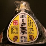 「ポーク玉子おにぎり」沖縄の美味しいコンビニおにぎり 沖縄