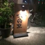 「六角堂」平尾の安くて美味しい焼き鳥屋さん【福岡市中央区】
