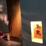「鳥史」赤坂の高級感のある綺麗で美味しい焼き鳥屋さん【福岡市中央区】