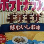 「ポテトチップス ギザギザ 味わいしお味」カルビー