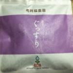 「ぐっすり」南阿蘇農園の直送ハーブティーのお土産【熊本県】