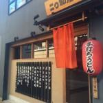 「二◯加屋 長介(ニワカヤチョウスケ)」薬院のランチビールで昼から飲める美味しいうどん屋居酒屋【福岡市中央区】