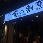 「俺の割烹 博多中洲」テレビにも出る中洲で話題の居酒屋さん【福岡市博多区】