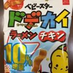 「ベビースター ドデカイ ラーメン チキン」チキン味で定番の美味しいお菓子【おやつカンパニー】