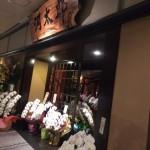 「河太郎」ヒルトン福岡シーホークにあるイカの美味しい和食【福岡市中央区】