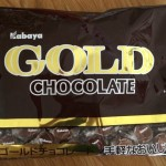 「ゴールドチョコレート」一口サイズの定番の美味しいチョコ【カバヤ】