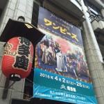 「ワンピース歌舞伎」博多座で笑いあり涙ありのエンターテイメントが素晴らしいスーパー歌舞伎【福岡市博多区】