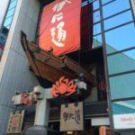 「かに通」中洲の美味しいカニ料理【福岡市博多区】