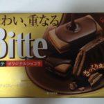 「BITTE(ビッテ)」サクサクのチョコレートお菓子【グリコ】