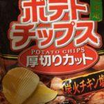 「ポテトチップス 厚切りカット 炭火チキン塩味」【コイケヤ】