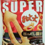 「スーパーおっとっと 極みだし醤油味」大きくなったおっとっと【森永】