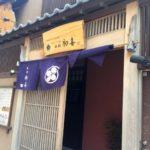 「西新初喜」姪浜の個室で食べる安くて美味しいランチ【福岡市西区】