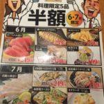 「魚民」姪浜駅前で個室のある居酒屋さん【福岡市西区】