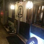 「五(ごん)」薬院で人気のろばた焼き居酒屋さん【福岡市中央区】