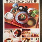 「ジョイトリップカフェ」警固で定食が食べれる隠れ家的な夜カフェ【福岡市中央区】
