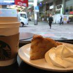 「スタバ シャワー通り店」熊本のスタバでアップルパイ【熊本県熊本市】