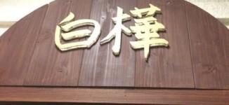 「白樺」薬院のカジュアルでアットホームなワインバー【福岡市中央区】
