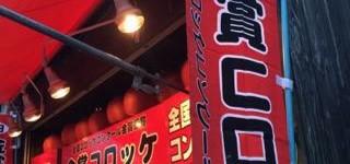 「金賞コロッケ」太宰府天満宮の参道にあるあじ華の美味しいコロッケ【太宰府市】