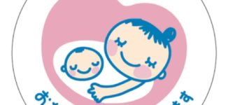 マタニティ記録〜妊娠〜