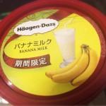 ハーゲンダッツ バナナミルク 期間限定アイス