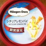 ハーゲンダッツ シチリアレモンパイ 期間限定アイス