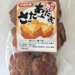 沖縄の定番おやつ「さーたーあんだーぎー」ついつい食べたくなるお菓子