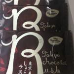 「東京しょ・こ・らラスク」美味しいチョコレートラスクの東京お土産【東京】