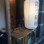 「唄う稲穂」薬院の夕方から飲める美味しいうどん居酒屋【福岡市中央区】