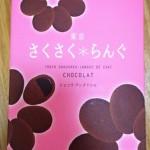 「さくさくらんぐ」東京のお土産のクッキーチョコ【東京都】