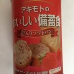 「アキモトのおいしい備蓄食 缶入りソフトパン ストロベリー味」災害時など非常事態に必要なおいしい保存パン