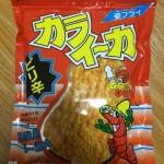「カライーカ」いかの姿フライの定番で美味しいお菓子【山栄食品】