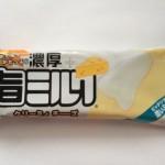 「旨ミルクアイス」ミルクがトロトロのチーズミルクアイス【赤城乳業】