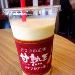 「甘熟王バナナシェーキ」ロッテリアの甘くて美味しいシェイク【福岡市】