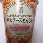「明太チーズもんじゃ」セブンのオリジナルスナック菓子【セブンイレブン】