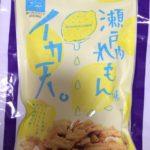 「瀬戸内レモン味 イカ天」酸っぱさがクセになる美味しいお菓子【まるか食品】