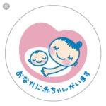 マタニティ記録〜妊娠2ヶ月つわり〜
