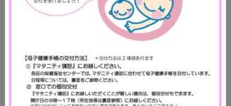 マタニティ記録〜母子手帳交付〜