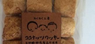 糸島市のお土産!伊都安蔵里(いとあぐり) の美味しいクッキー