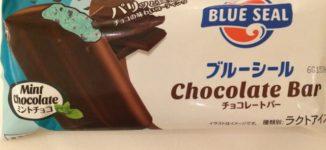 ブルーシールの「チョコレートバー ミントチョコ」沖縄の美味しいミントチョコアイス 沖縄
