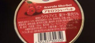 ブルーシールの美味しいアイス「アセロラシャーベット」沖縄