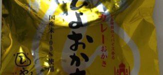 「ひよおかき」カレー味の可愛くておいしいおかき【ひよ子本舗吉野堂】