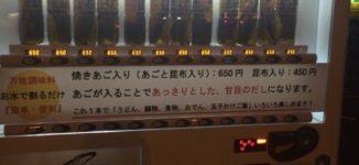 「だし道楽」薬院にあるあごだしの自動販売機【福岡市中央区】