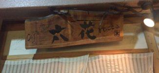 「六花(ろっか)」春吉にある1人でも入りやすいリーズナブルなバー【福岡市中央区】