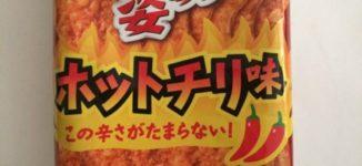 「いかの姿あげ ホットチリ味」ピリ辛で定番の美味しいお菓子【合食】