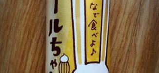 「ロールちゃん」安くて美味しいロールケーキ【ヤマザキ】